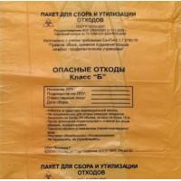 Пакеты для медицинских отходов класса Б 50см*60см